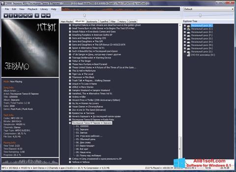 スクリーンショット Foobar2000 Windows 8.1版