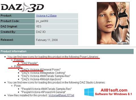 スクリーンショット DAZ Studio Windows 8.1版