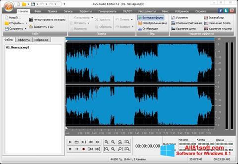 スクリーンショット AVS Audio Editor Windows 8.1版