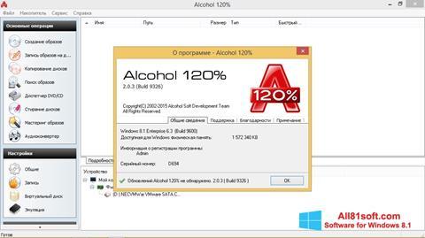 スクリーンショット Alcohol 120% Windows 8.1版