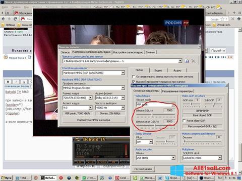 スクリーンショット Behold TV Windows 8.1版
