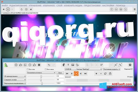 スクリーンショット BluffTitler Windows 8.1版