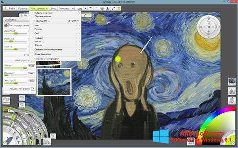 スクリーンショット ArtRage Windows 8.1版