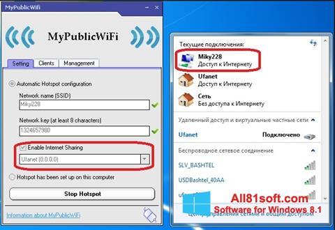 スクリーンショット MyPublicWiFi Windows 8.1版